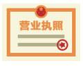 注册工程咨询公司领取执照