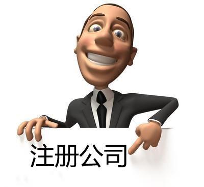 广州旅游公司注册流程